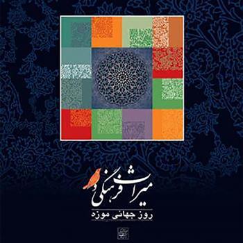 عکس پروفایل روز جهانی موزه و میراث فرهنگی مبارک