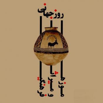 عکس پروفایل تبریک هنری روز موزه و میراث فرهنگی