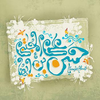 عکس پروفایل السلام علیک یا حسن بن علی