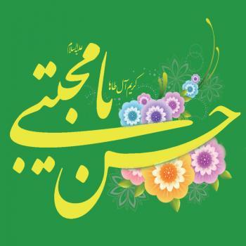 عکس پروفایل یا حسن مجتبی کریم آل طاها