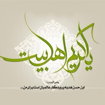 عکس پروفایل جمله پیامبر در مورد امام حسن