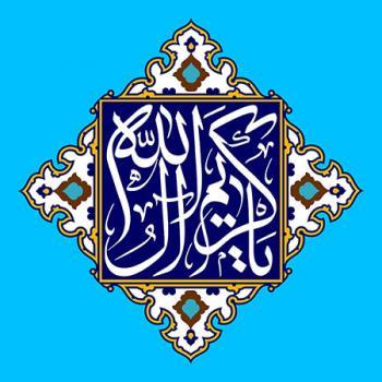 عکس پروفایل یا کریم آل طاها با طرح کاشی