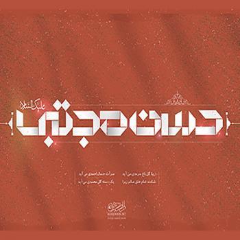 عکس پروفایل تولد امام حسن ع مبارک باد