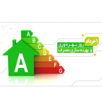 عکس پروفایل 1 خرداد روز بهره وری مبارک