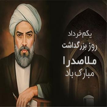 عکس پروفایل یکم خرداد روز بزرگداشت ملاصدرا مبارک باد