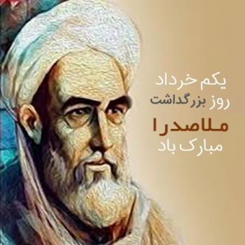 عکس پروفایل تبریک یک خرداد روز بزرگداشت ملاصدرا