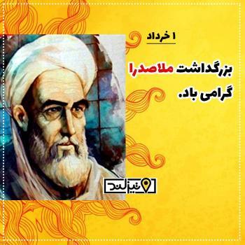 عکس پروفایل یک خرداد گرامیداشت روز ملاصدرا