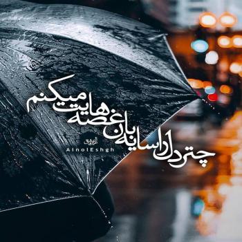 عکس پروفایل چتر را سایه بان غصه هایت میکنم