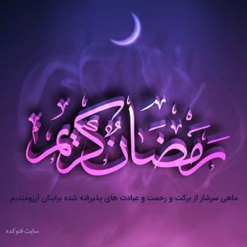 عکس پروفایل رمضان کریم ماه پربرکت خدا