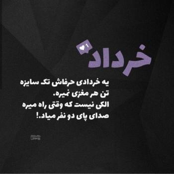 عکس پروفایل یه خردادی الکی نیست وقتی راه میره صدای پای دونفرمیاد
