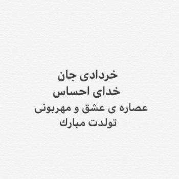 عکس پروفایل خردادی جان تولدت مبارک