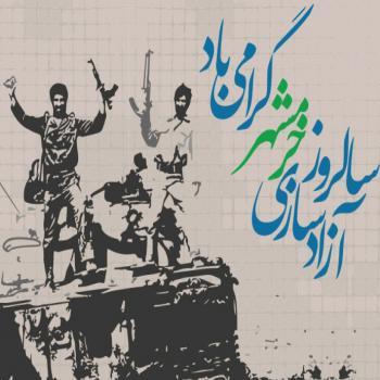 عکس پروفایل 3 خرداد روز آزادسازی خرمشهر گرامی باد