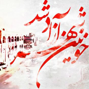 عکس پروفایل خونین شهر آزاد شد