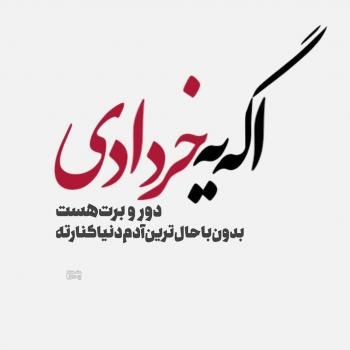 عکس پروفایل اگه یه خردادی کنارته بدون باحال ترین آدم دنیا کنارته