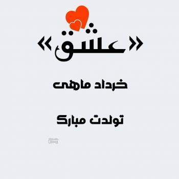 عکس پروفایل عشق خرداد ماهی تولدت مبارک