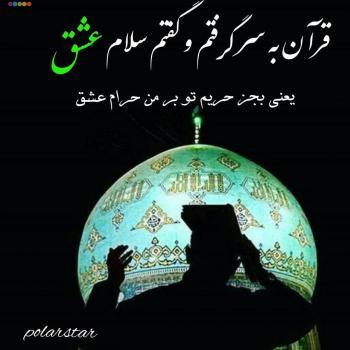 عکس پروفایل قرآن به سر گرفتم و گفتم سلام عشق