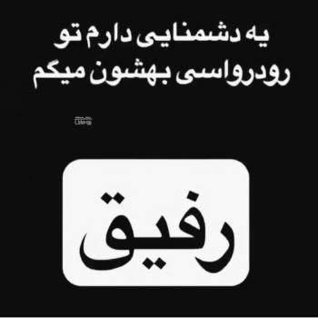 عکس پروفایل یه دشمنایی دارم به اسم رفیق