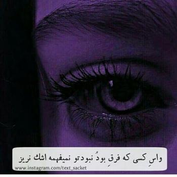 عکس پروفایل واس کسی که فرق بود و نبودتو نمیفهمه اشک نریز