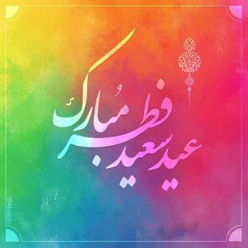 عکس پروفایل تبریک عید فطر رنگی