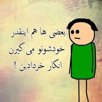عکس پروفایل بعضی ها اینقدر خودشونو میگیرن خردادی