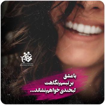 عکس پروفایل با عشق بر تبسم نگاهت لبخندی خواهم نشاند