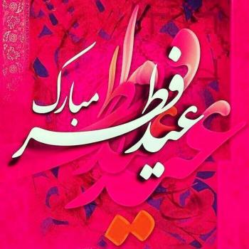 عکس پروفایل عید فطر مبارک