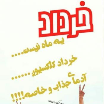 عکس پروفایل خرداد یه ماه نیست خرداد کلکسیون آدمای جذاب و خاصه
