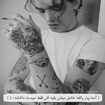 عکس پروفایل آدما یبار واقعی واقعا عاشق میشن بقیه اش فقط دوست داشتنه