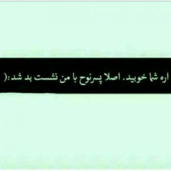 عکس پروفایل اره شما خوبید اصلا پسر نوح با من نشست بد شد
