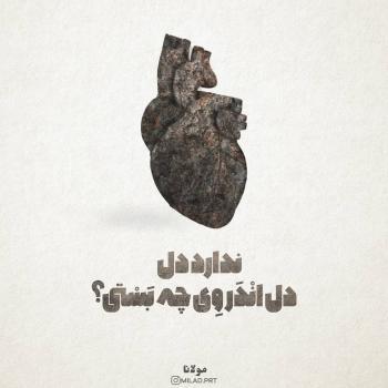 عکس پروفایل ندارد دل دل اندر وی چه بستی