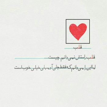 عکس پروفایل قلب جای آدمای خوبه