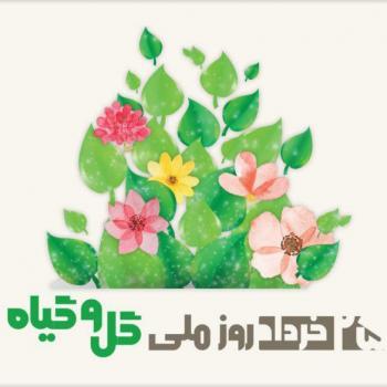عکس پروفایل 25 خرداد روز ملی گل و گیاه
