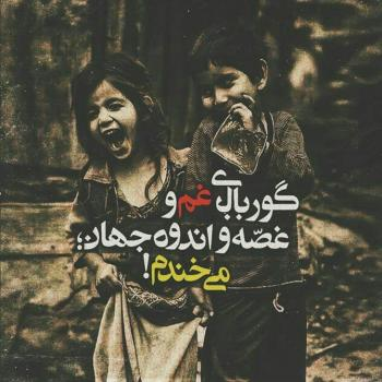 عکس پروفایل گور بابای غم و غصه