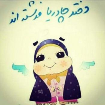عکس پروفایل دختر چادریا فرشتهاند