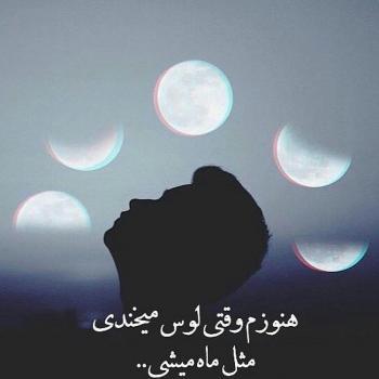 عکس پروفایل هنوزم وقتی لوس میخندی مثل ماه میشی