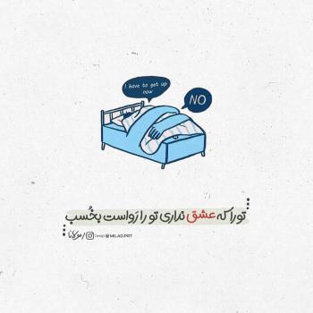 عکس پروفایل شعر زیبای مولانا با گرافیک جالب
