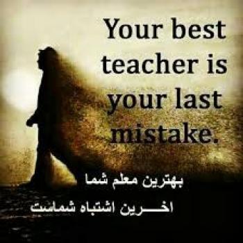 عکس پروفایل بهترین معلم شما آخرین اشتباه شماست