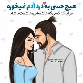 عکس پروفایل هیچ حسی به درد آدم نمیخوره جز اینکه کسی که عاشقشی عاشقت باشه