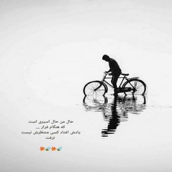 عکس پروفایل حال من حال اسیری است که هنگام فرار یادش افتاد کسی منتظرش نیست نرفت