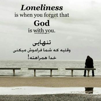 عکس پروفایل تنهایی وقتیه که شما فراموش میکنی خدا همراهته