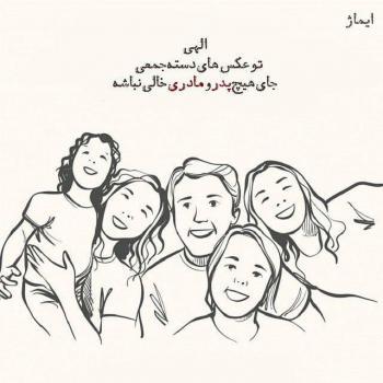 عکس پروفایل الهی تو عکسهای دسته جمعی جای هیچ پدر و مادری خالی نباشه