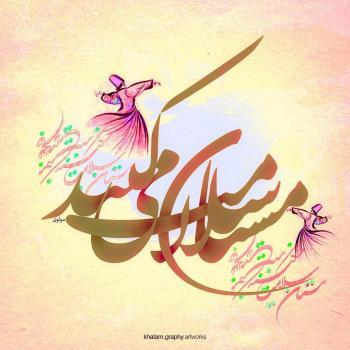عکس پروفایل مستان سلامت می کنند دیوان شمس