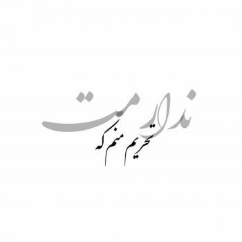 عکس پروفایل تحریم منم که ندارمت
