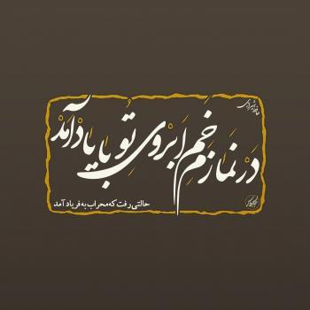 عکس پروفایل در نمازم خم ابروی تو با یاد آمد