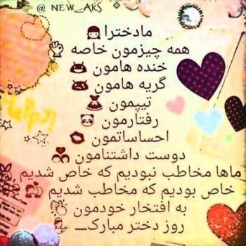 عکس پروفایل روز دختر مبارک