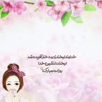 عکس پروفایل خداوند لبخند زد دختر آفریده شد