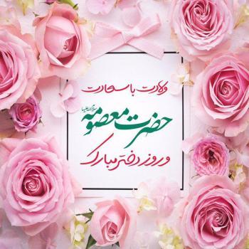 عکس پروفایل ولادت با سعادت حضرت معصومه و روز دختر مبارک