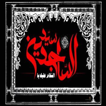 عکس پروفایل امام سجاد (ع ) حقّی كه شكم بر تو دارد
