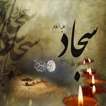 عکس پروفایل امام سجاد (ع) تمام سعادت و خوشبختی