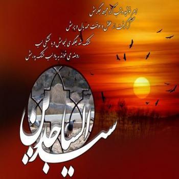 عکس پروفایل امام سجاد (ع)هركس برای (رضا و خوشنودی) خدا